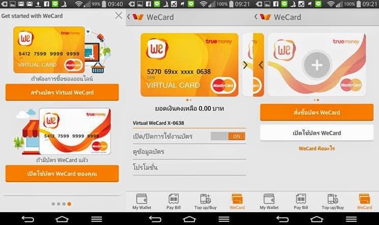 รูป 2014 09 05 9 53 391 ประกอบเนื้อหา WeCard by TrueMoney บัตร MasterCard แบบเติมเงิน ซื้อของทั้งออนไลน์และร้านค้าทั่วไป