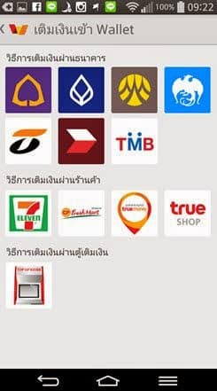รูป 2014 09 05 9 54 221 ประกอบเนื้อหา WeCard by TrueMoney บัตร MasterCard แบบเติมเงิน ซื้อของทั้งออนไลน์และร้านค้าทั่วไป