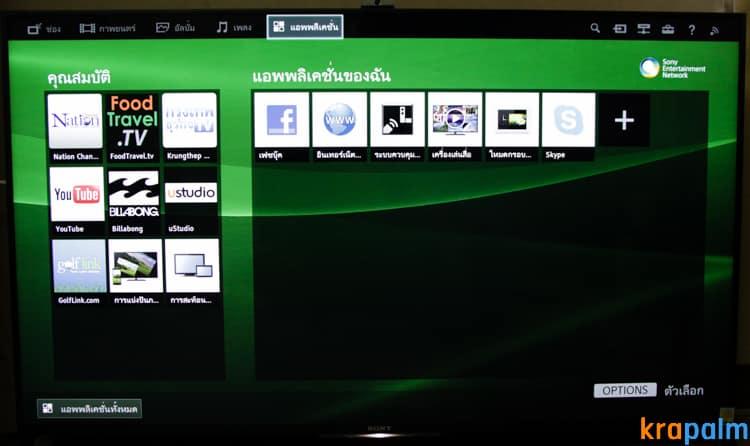 รูป Sony 55X8500B 00061 ประกอบเนื้อหา รีวิวทีวี LED จอ 4K ขนาด 55 นิ้ว Sony BRAVIA KD-55X8500B
