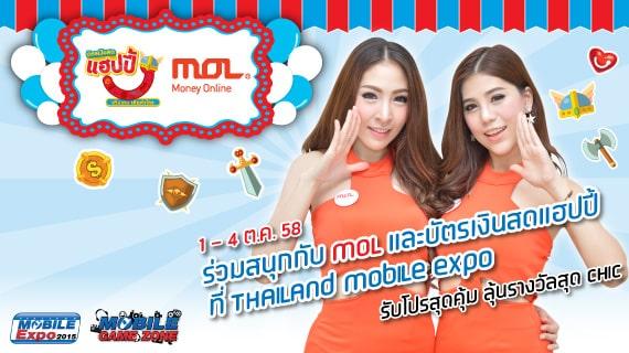 รูป 2015 mobile expo 3rd mol web 570x320 ประกอบเนื้อหา ความสนุกกำลังจะมา ในงาน Thailand Mobile Expo 2015 ที่บูท MOL ร่วมกับบัตรเงินสดแฮปปี้