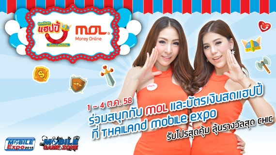 2015_mobile_expo_3rd_mol_web_570x320