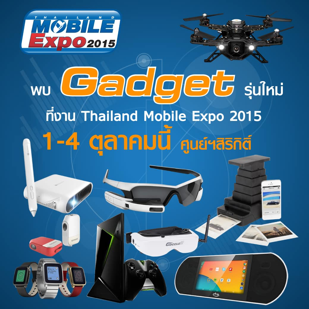 รูป 2Banner Gadget TME2015 1040x10401 ประกอบเนื้อหา พบนวัตกรรมล้ำเวอร์กับ Gadget รุ่นใหม่ที่งาน Thailand Mobile Expo 2015