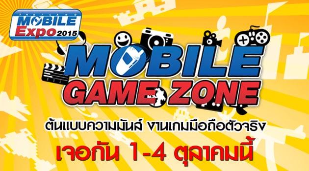รูป TMEGAME HEAD13 ประกอบเนื้อหา Thailand Mobile Expo 2015 GAME ZONE ครั้งที่ 3 งานเกมมือถือตัวจริง