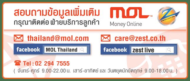 รูป contact ประกอบเนื้อหา ความสนุกกำลังจะมา ในงาน Thailand Mobile Expo 2015 ที่บูท MOL ร่วมกับบัตรเงินสดแฮปปี้