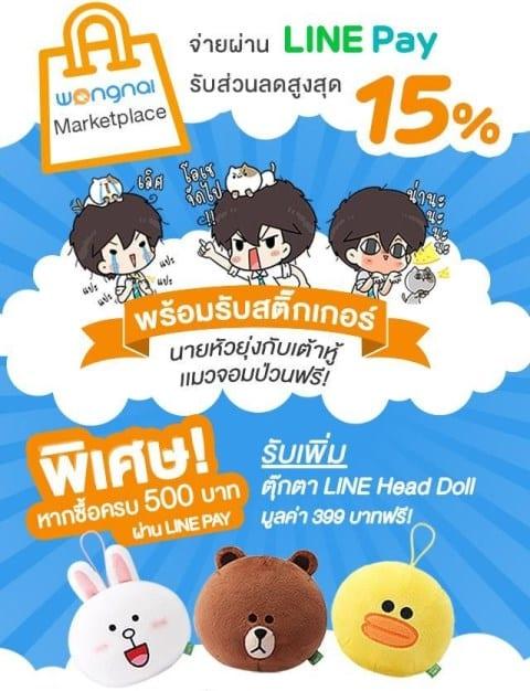 รูป LINE Head Doll1 ประกอบเนื้อหา [PR] Wongnai Marketplace ร่วมกับ LINE Pay