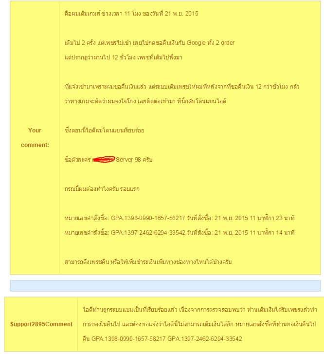 รูป nyatk3ejo52MtBuwkJr o1 ประกอบเนื้อหา [ระบาย] โดนแบนไอดีเกม MU Origin ด้วยข้อหาโกง ทั้งๆ ที่ไม่ได้โกง