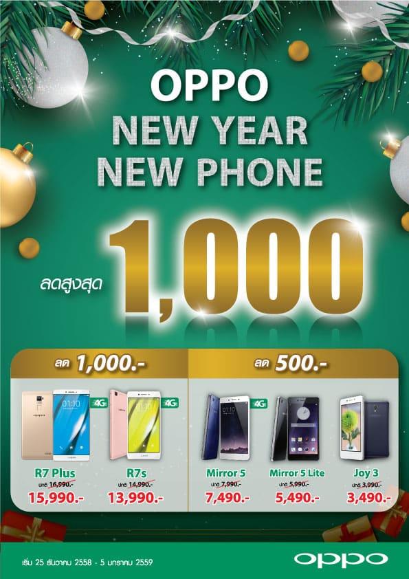 รูป Promotion New Year New Phone CR ประกอบเนื้อหา โปรโมชั่นส่งท้ายปี ซื้อมือถือ OPPO รับส่วนลดสูงสุดถึง 1000 บาท