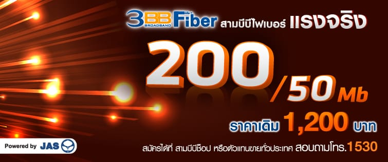 รูป 3BB Fiber200 50Mb 755x316px ประกอบเนื้อหา 3BB ออกโปรโมชั่น FTTx ใหม่ 200/50 Mbps ในราคา 1,200 บาท ลูกค้าเก่าอัพได้ฟรี
