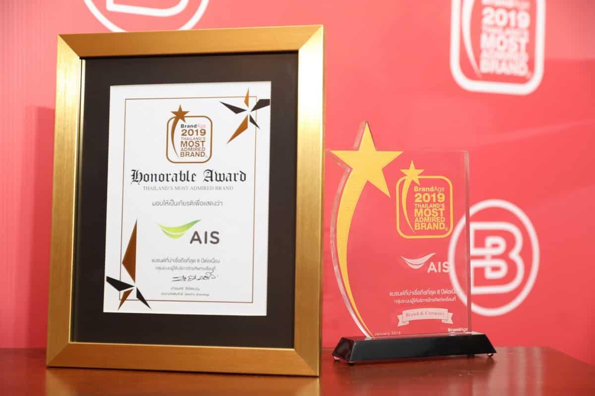 รูป AIS Thailand's Most Admired Brand Company 00002 ประกอบเนื้อหา AIS คว้ารางวัล Thailand's Most Admired Brand & Company ต่อเนื่องยาวนานถึง 19 ปี