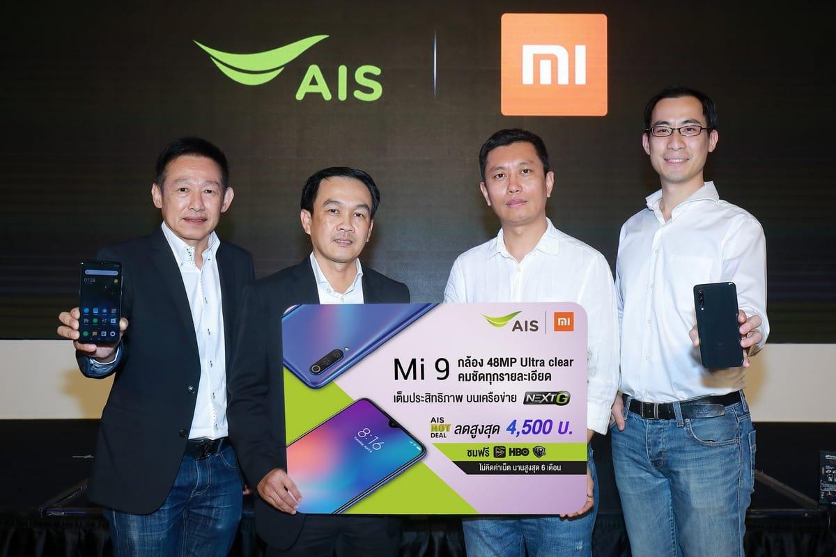 รูป AIS Xiaomi 00001 ประกอบเนื้อหา AIS ผนึก Xiaomi เปิดจองสมาร์ทโฟนเรือธง Xiaomi Mi 9 ที่แรกและที่เดียวในไทย