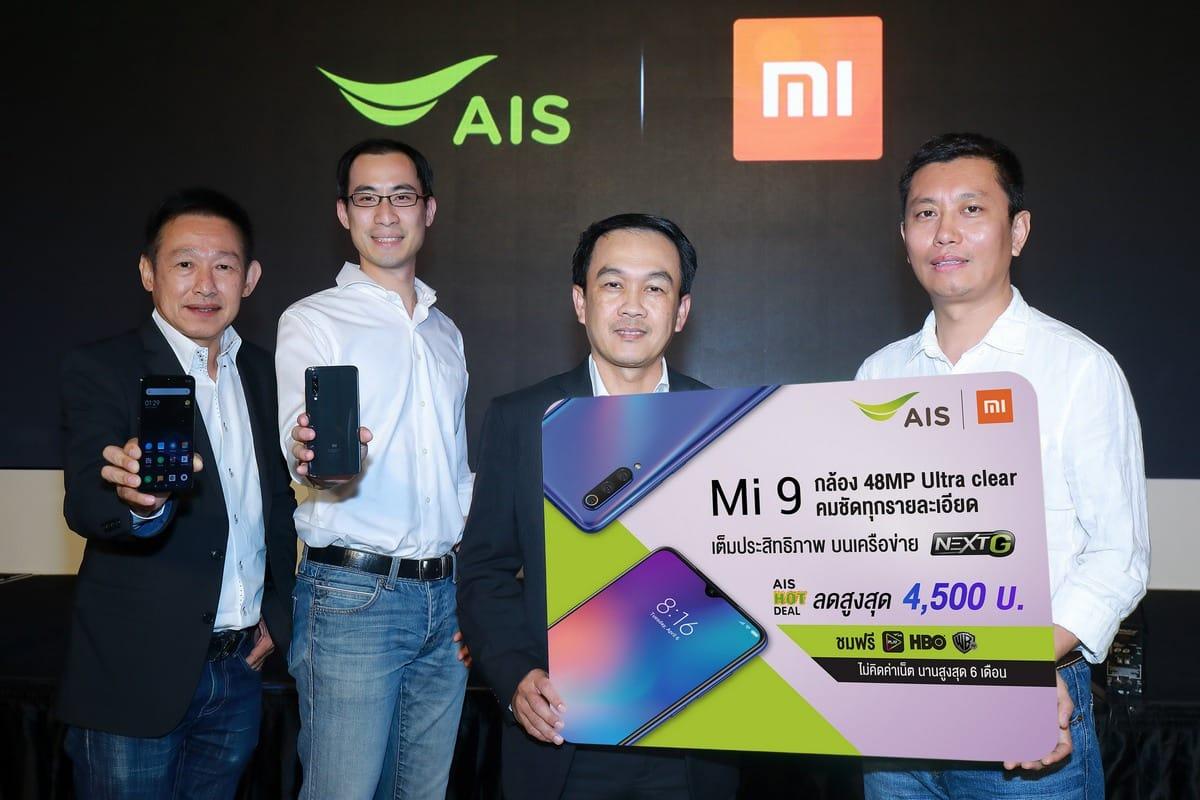 รูป AIS Xiaomi 00002 ประกอบเนื้อหา AIS ผนึก Xiaomi เปิดจองสมาร์ทโฟนเรือธง Xiaomi Mi 9 ที่แรกและที่เดียวในไทย