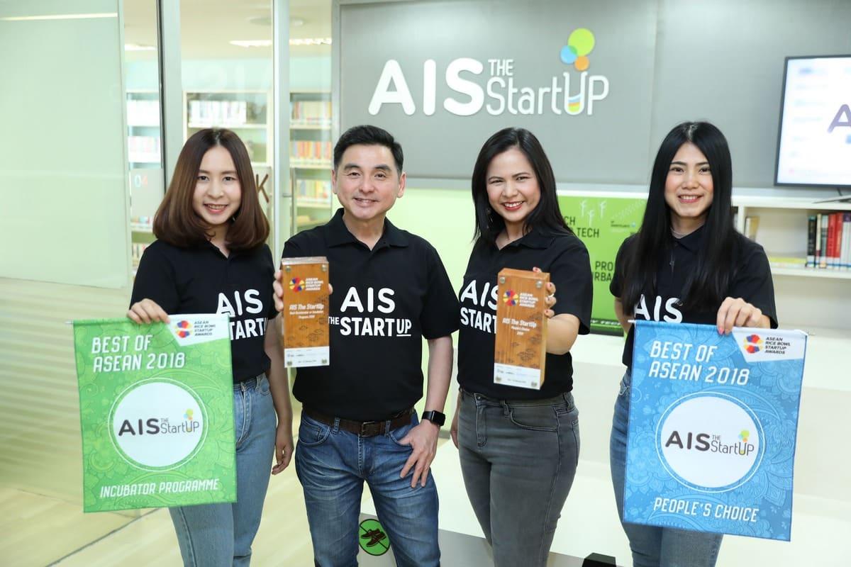 รูป ASEAN AIS The StartUp 00002 ประกอบเนื้อหา AIS คว้าอีก 2 รางวัล บนเวทีระดับ ASEAN จากโครงการ AIS The StartUp