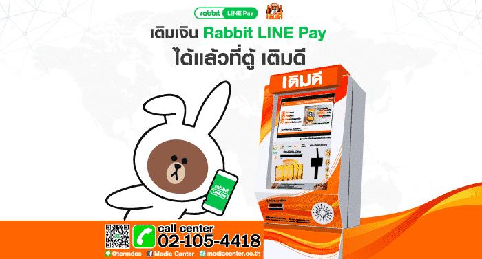 """รูป 1 ประกอบเนื้อหา ตู้เติมเงิน """"เติมดี"""" สามารถเติมเงินเข้ า Rabbit Line Pay ได้แล้ว"""