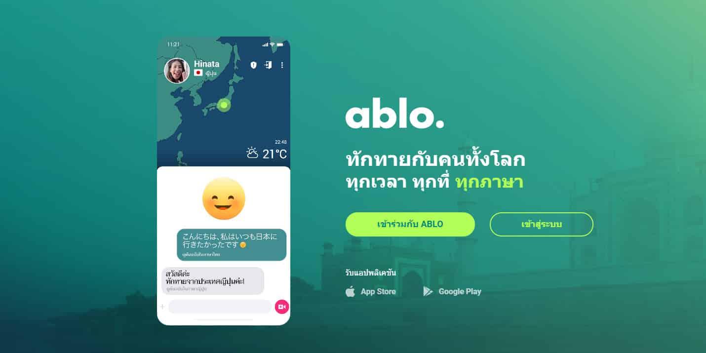 รูป 2019 12 23 14 17 40 ประกอบเนื้อหา Ablo ขึ้นแท่นแอปยอดเยี่ยมแห่งปีจาก Google