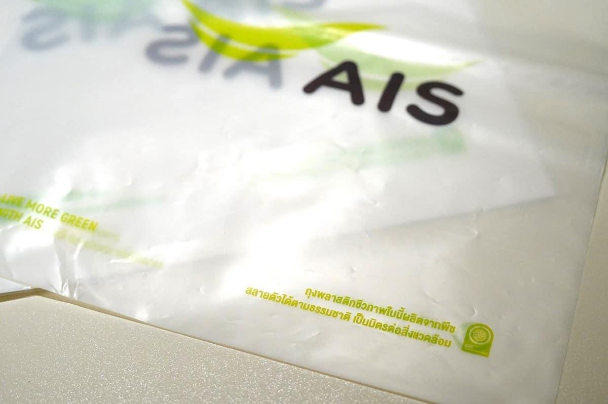 รูป AIS Compostable Plastics 00001 ประกอบเนื้อหา AIS ขานรับนโยบายงดแจกถุงพลาสติกดีเดย์ 1 ม.ค. 63