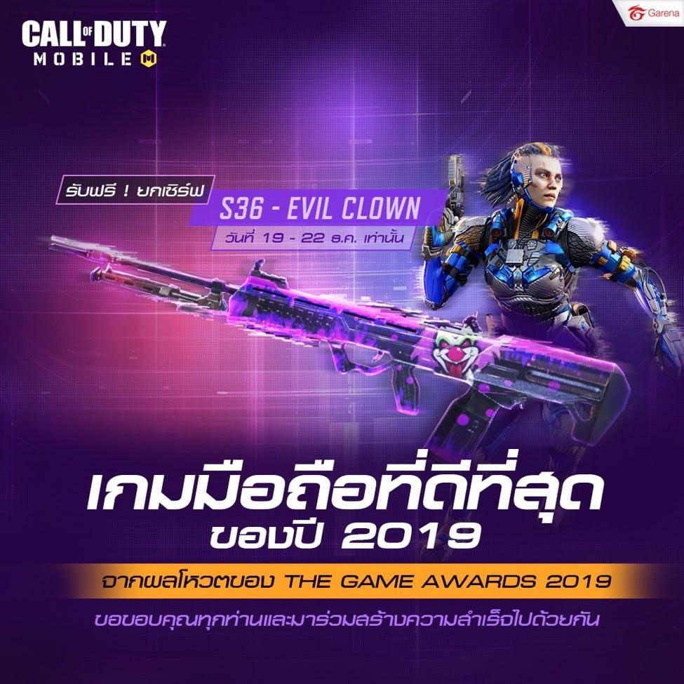 รูป CODM wins Game Award ประกอบเนื้อหา Call of Duty Mobile – Garena คว้ารางวัลเกมมือถือยอดเยี่ย มแห่งปี 2019