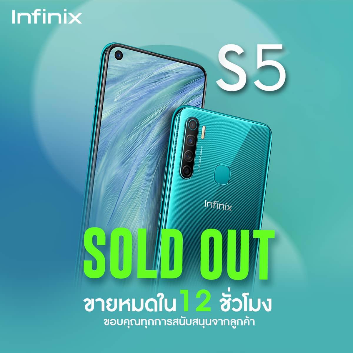 รูป Infinix Success Photo  ประกอบเนื้อหา Infinix S5 ทุบสถิติพรีเซลขายเกลี้ยงภายใน 12 ชั ่วโมง