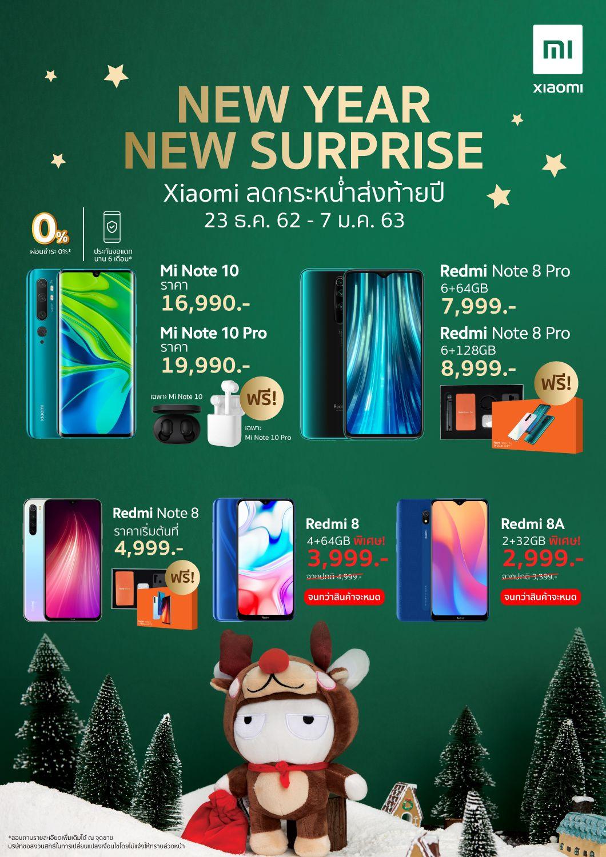 รูป New Year Promotion ประกอบเนื้อหา Xiaomi แนะนำทางเลือกหนึ่งในการมองหาของขวัญ ในช่วงเทศกาล