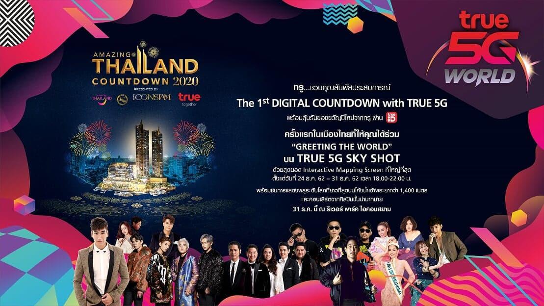 รูป Thailand Countdown 2020 ประกอบเนื้อหา The 1st Digital Countdown with TRUE 5G งานนับถอยหลังก้าวสู่ปีให ม่แบบดิจิทัล