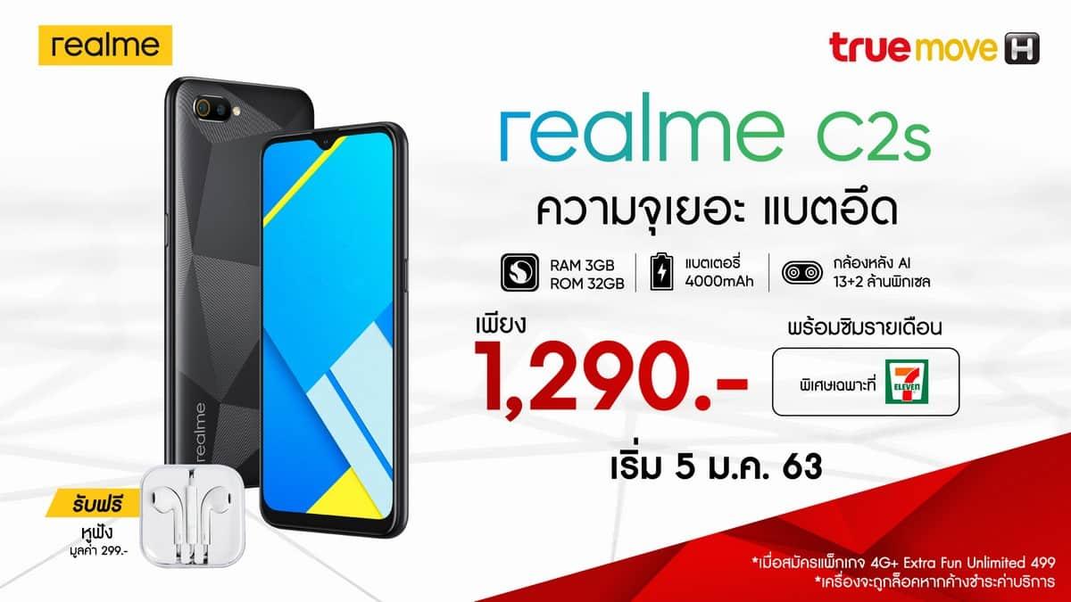 รูป realme C2s  1920x1080 true ประกอบเนื้อหา realme C2s สมาร์ทโฟนสุดคุ้มมาพร้อมราคาสุดพิเ ศษ วางขายแล้ววันนี้ที่ 7-Eleven ทั่วประเทศ
