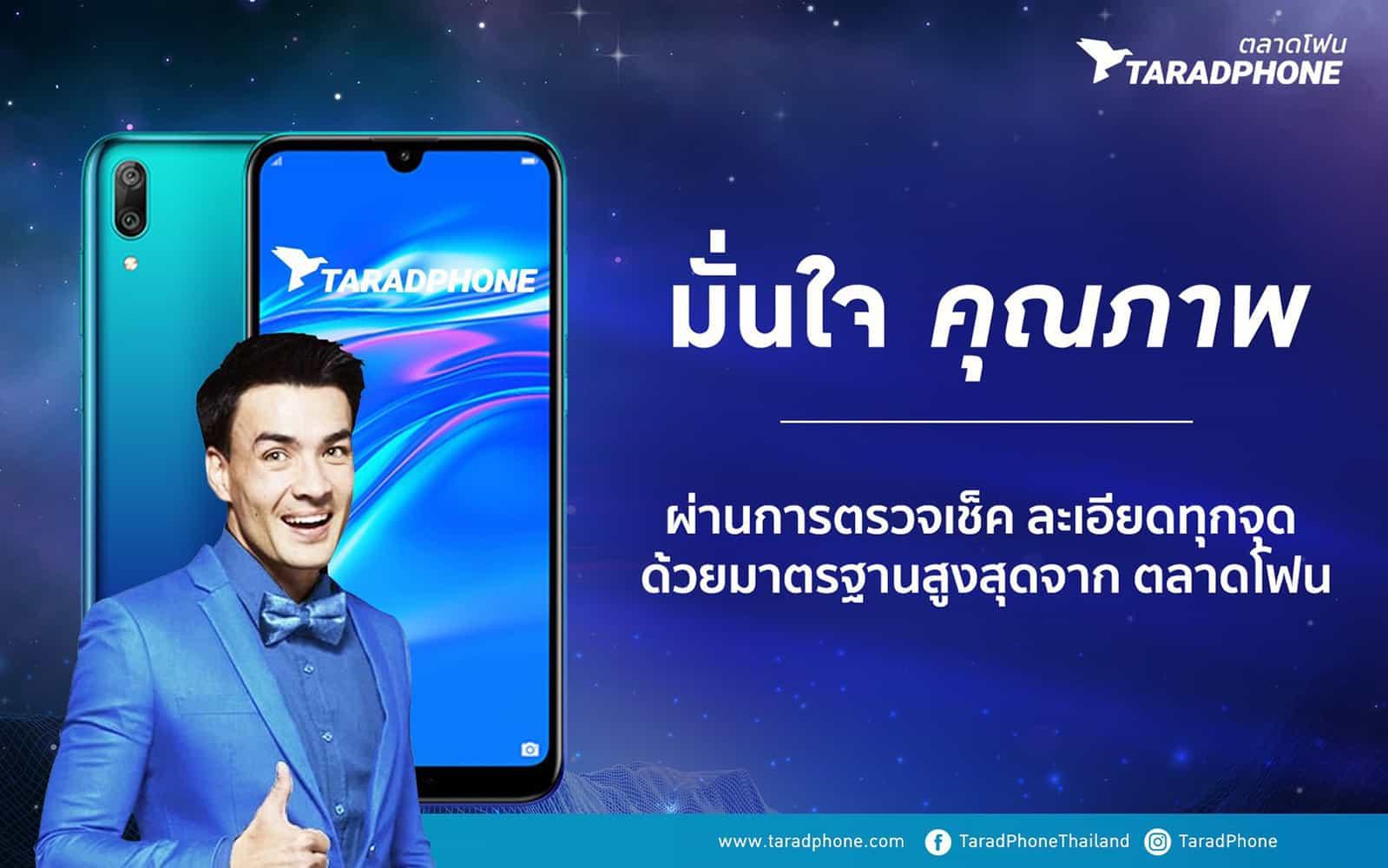 รูป taradphone munjai 1 ประกอบเนื้อหา Taradphone.com เร่งสร้างมาตรฐานตรวจเช็คคุณภาพ เ พิ่มความมั่นใจลูกค้าทั่วประเทศ