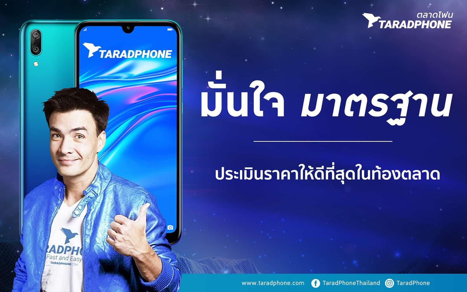 รูป taradphone munjai 2 ประกอบเนื้อหา Taradphone.com เร่งสร้างมาตรฐานตรวจเช็คคุณภาพ เ พิ่มความมั่นใจลูกค้าทั่วประเทศ