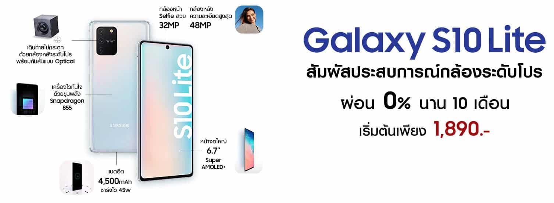 รูป 2020 02 02 17 06 51 ประกอบเนื้อหา ซัมซุงเปิดตัวไลน์อัปใหม่ Galaxy Note 10 Lite และ Galaxy S 10 Lite