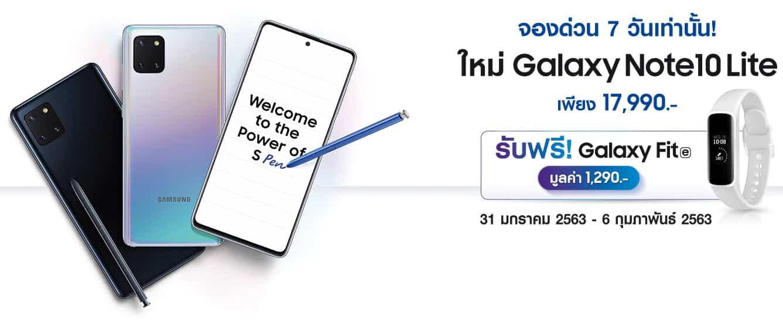รูป 2020 02 02 17 07 08 ประกอบเนื้อหา ซัมซุงเปิดตัวไลน์อัปใหม่ Galaxy Note 10 Lite และ Galaxy S 10 Lite