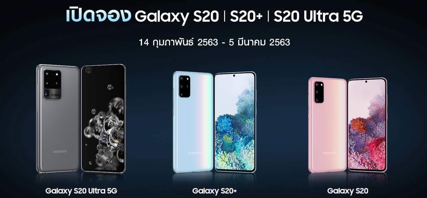 รูป 2020 02 15 17 14 24 ประกอบเนื้อหา ซัมซุงเปิดจอง Galaxy S20, Galaxy S20+ และ Galaxy S20 Ultra ในไทย