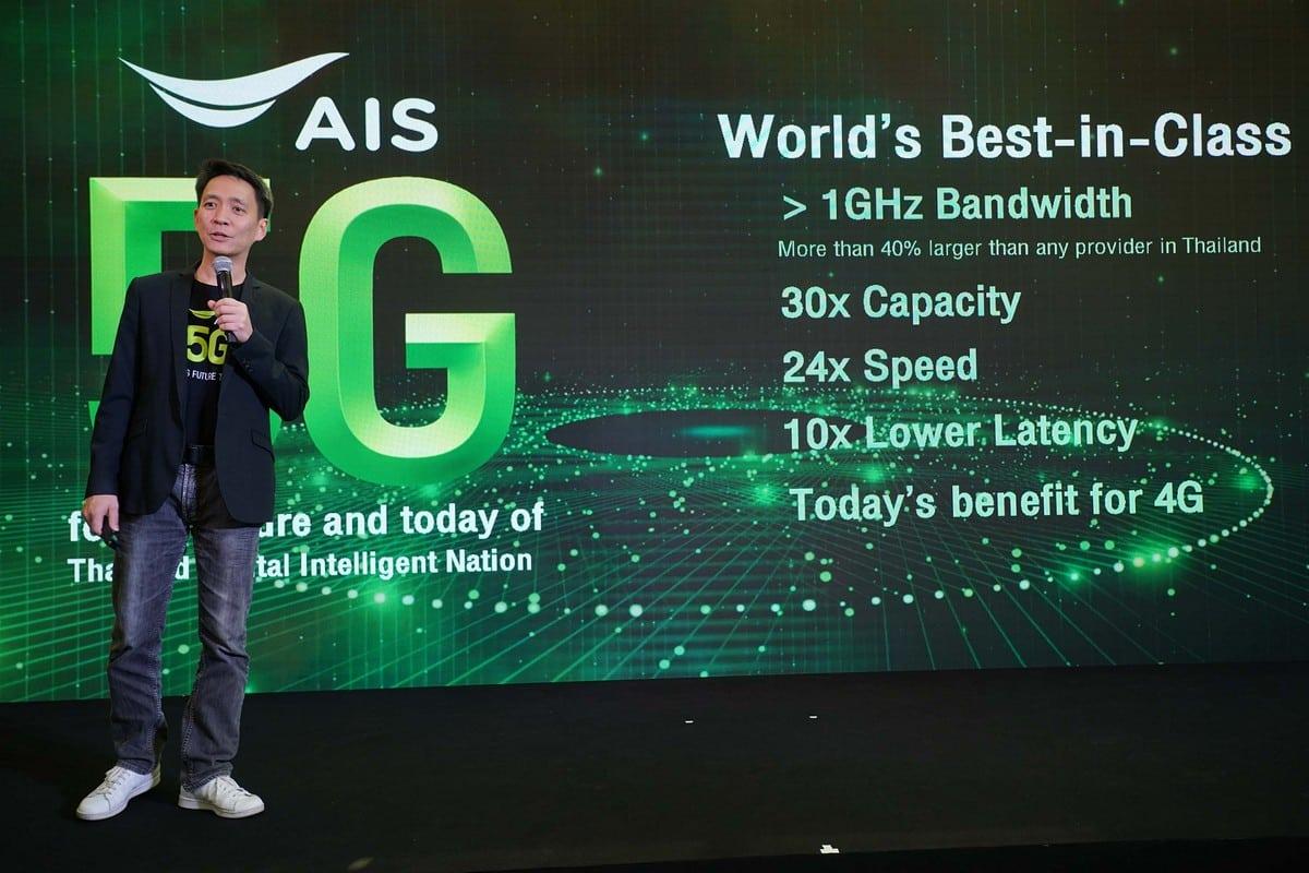 """รูป AIS 5G 00002 ประกอบเนื้อหา AIS เปิดแผนยุทธศาสตร์ 5G """"คลื่นมากที่สุด สร ้างประโยชน์ให้คนไทยได้มากกว่า"""""""