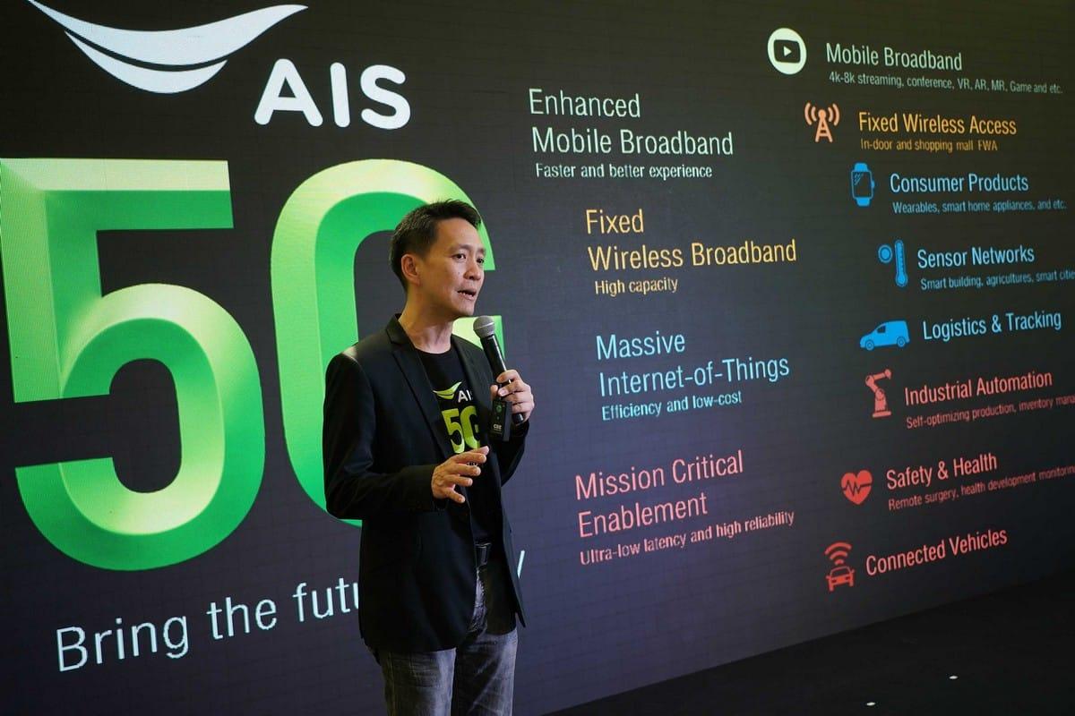 """รูป AIS 5G 00003 ประกอบเนื้อหา AIS เปิดแผนยุทธศาสตร์ 5G """"คลื่นมากที่สุด สร ้างประโยชน์ให้คนไทยได้มากกว่า"""""""