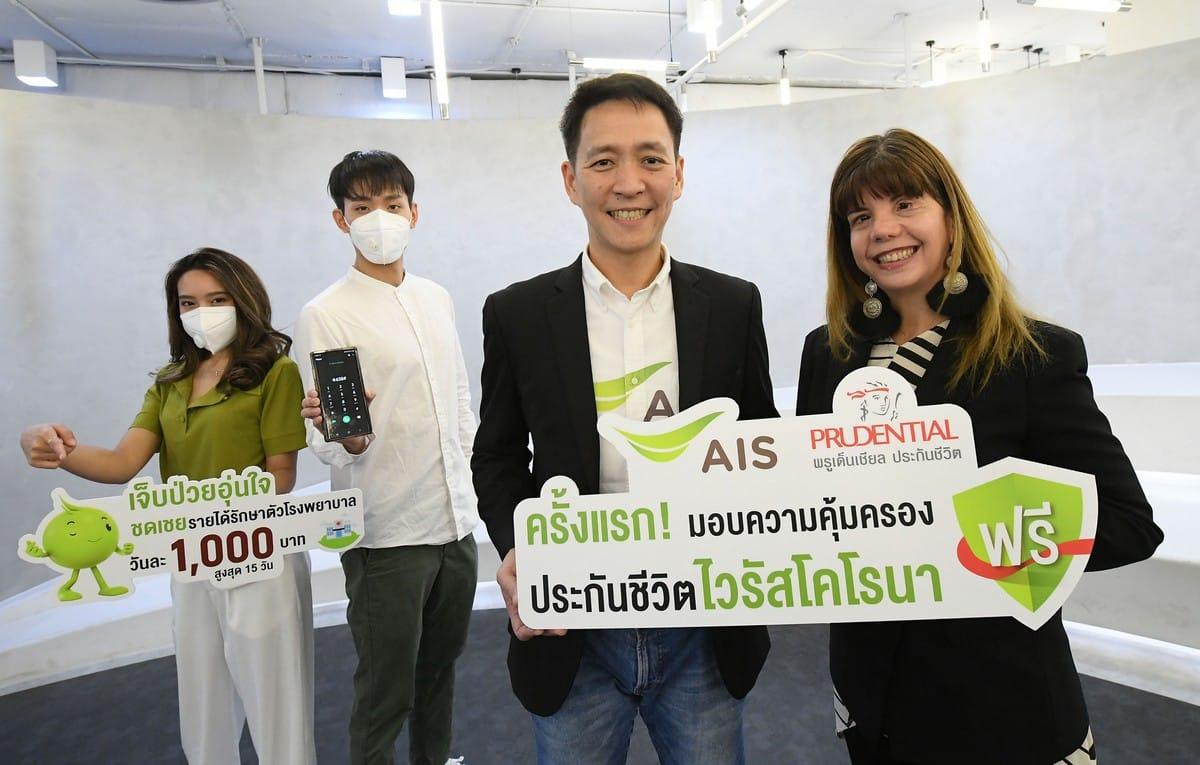 รูป AIS COVID 19 00003 ประกอบเนื้อหา AIS ห่วงใยคนไทย ผนึก Prudential มอบความคุ้มครองป ระกันชีวิตไวรัสโคโรนา