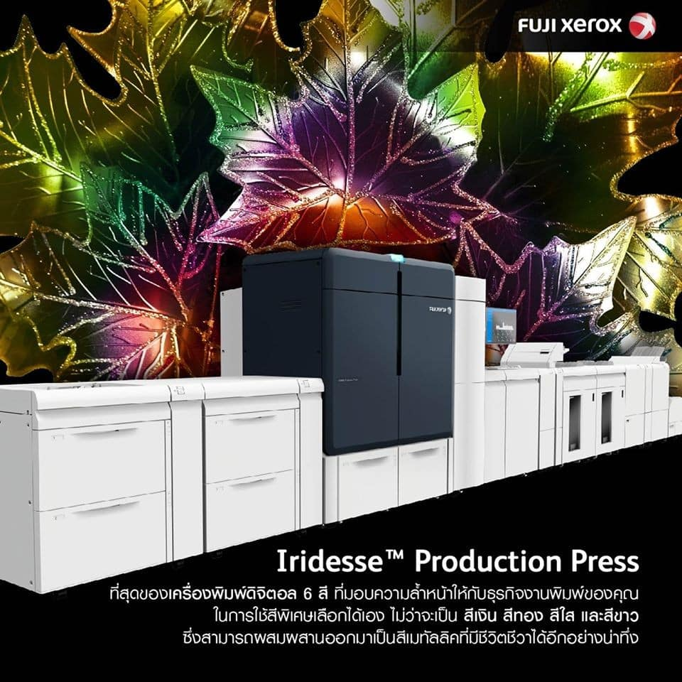 รูป 47319842 2283897218310446 5845114743672537088 o ประกอบเนื้อหา Fuji Xerox เปิดตัวหมึกพิมพ์พิเศษสีชมพู สำหรั บแท่นพิมพ์ Iridesse Production Press
