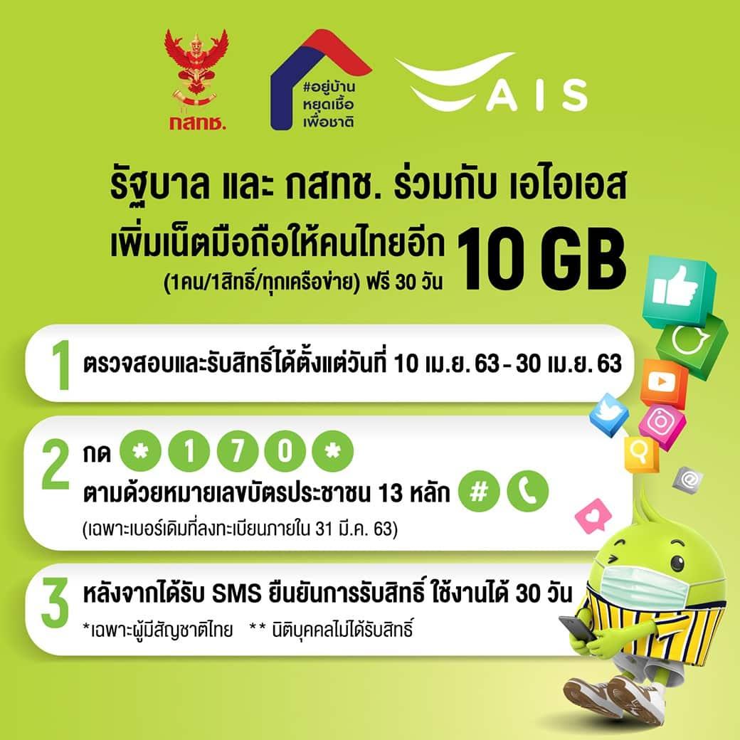 รูป 200410 Pic AIS GOVERMENT NBTC FREE NET 10 GB 1 ประกอบเนื้อหา เอไอเอส ผนึก รัฐบาล-กสทช. มอบเน็ตมือถือ 10  GB เน็ตบ้านเป็น 100 Mbps ฟรี! นาน 30 วัน