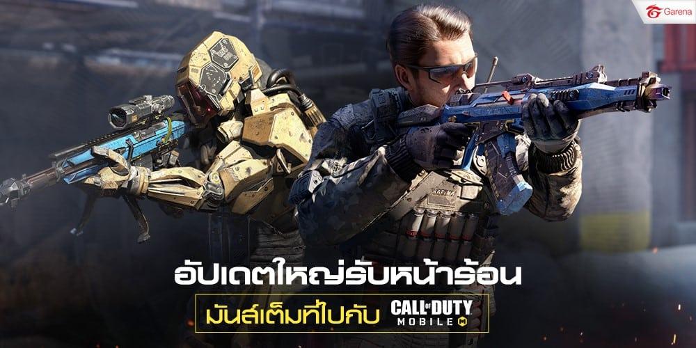 รูป Call of Duty Mobile – Garena ประกอบเนื้อหา พบการอัปเดตใหญ่จาก Call of Duty Mobile - Garena มาพร้อมกั บสมรภูมิใหม่ 2V2 Showdown!