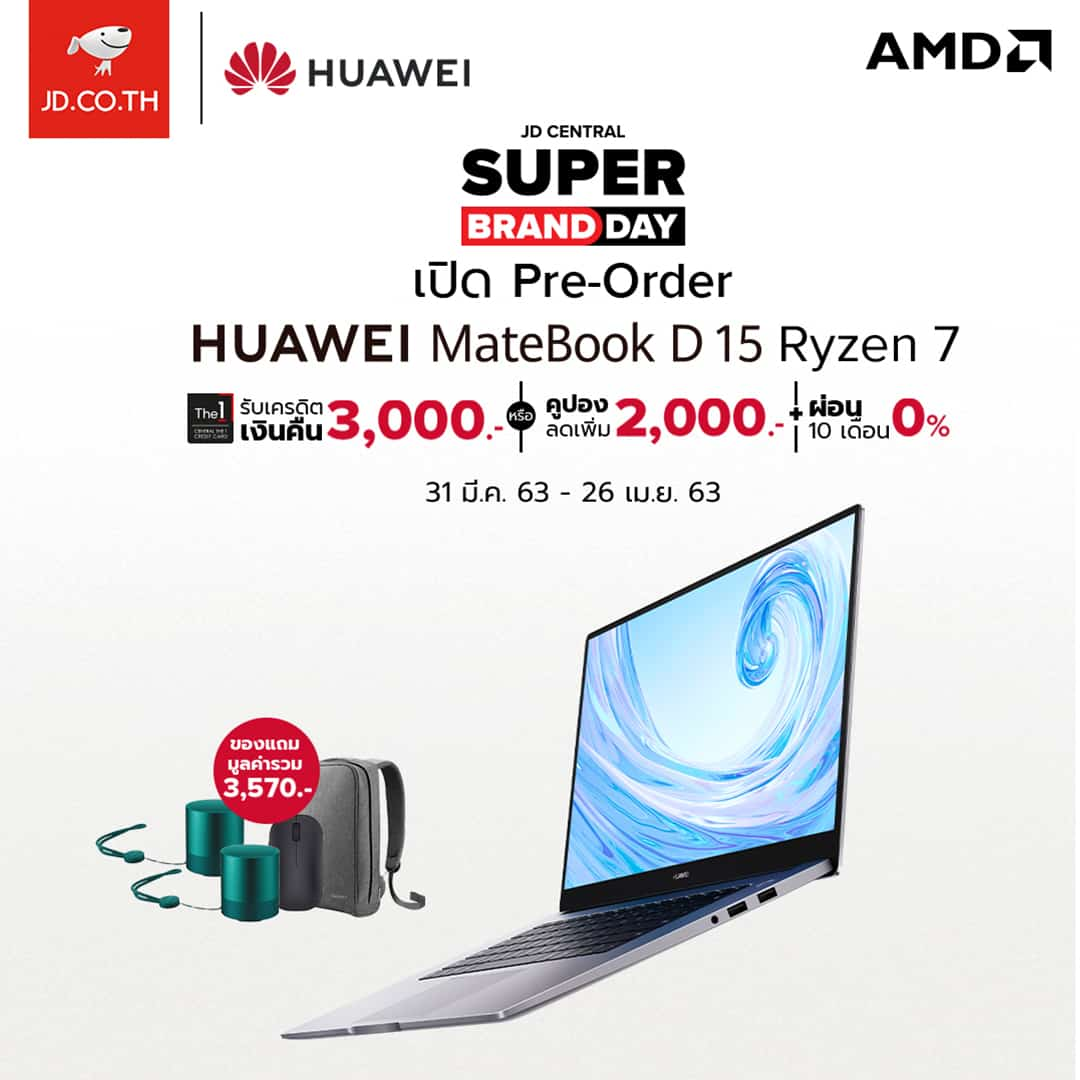 รูป Huawei MateBook D 15 R 7 Pre order promotion ประกอบเนื้อหา HUAWEI MateBook D15 Ryzen 7 อัปเกรดความเร็ว-แรง เพียง 19,990 บ าท