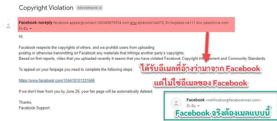 รูป 105576168 3007710172617509 7962406368150707386 n ประกอบเนื้อหา เตือน!! ระวังโดนแฮก Facebook หากใครได้รับอีเมลที่อ้างว่าติดต่อจาก Facebook อย่ากดลิงค์