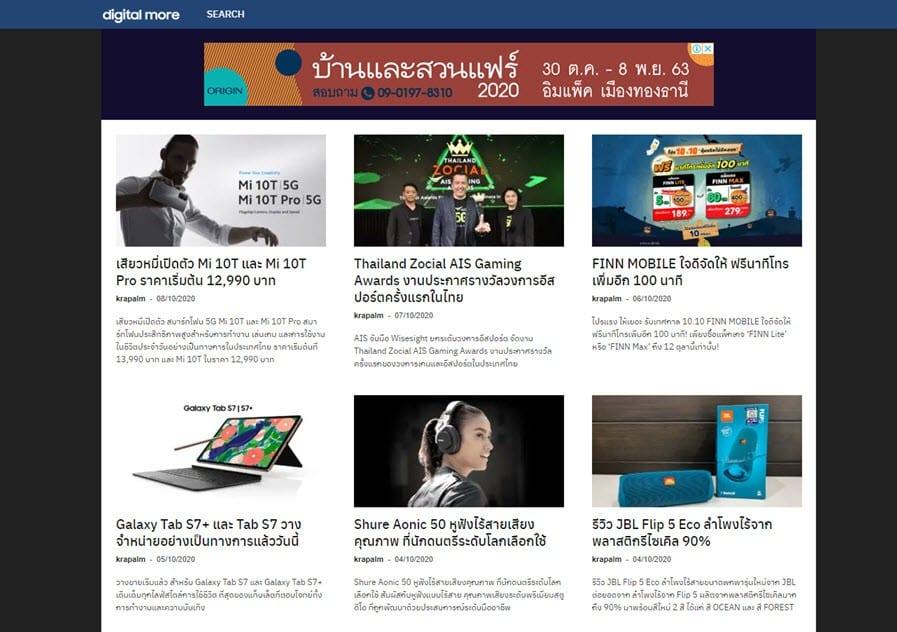 รูป 2020 10 08 16 42 01 ประกอบเนื้อหา Mobiledista แนะนำเว็บไซต์ใหม่ digitalmore.co นำเสนอมากกว่าเรื่องเทคโนโลยี