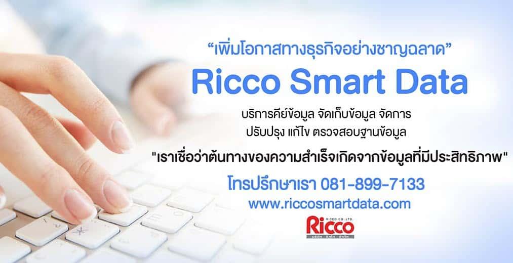 รูป Banner Ricco KeyData Service.5 01 ประกอบเนื้อหา บริษัท ริคโค จำกัด แนะนำบริการคีย์ข้อมูลใบสมัคร (Data Entry)
