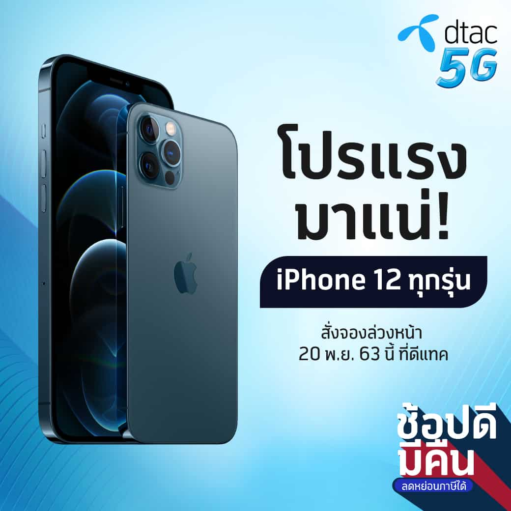 รูป 124371039 10160019327647069 4576592775539983093 o ประกอบเนื้อหา ดีแทคเตรียมวางจำหน่าย iPhone 12 ใหม่ วันที่ 27 พฤศจิกายน 2563