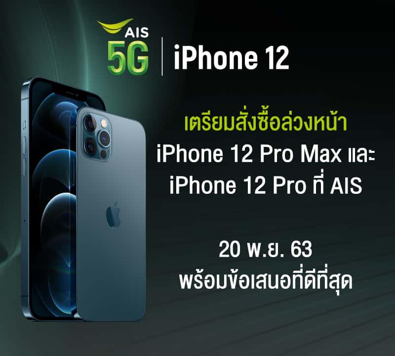 รูป 201113 Pic 02 Press Statement AIS 5G iPhone 1 ประกอบเนื้อหา AIS 5G เตรียมวางจำหน่าย iPhone 12 ใหม่
