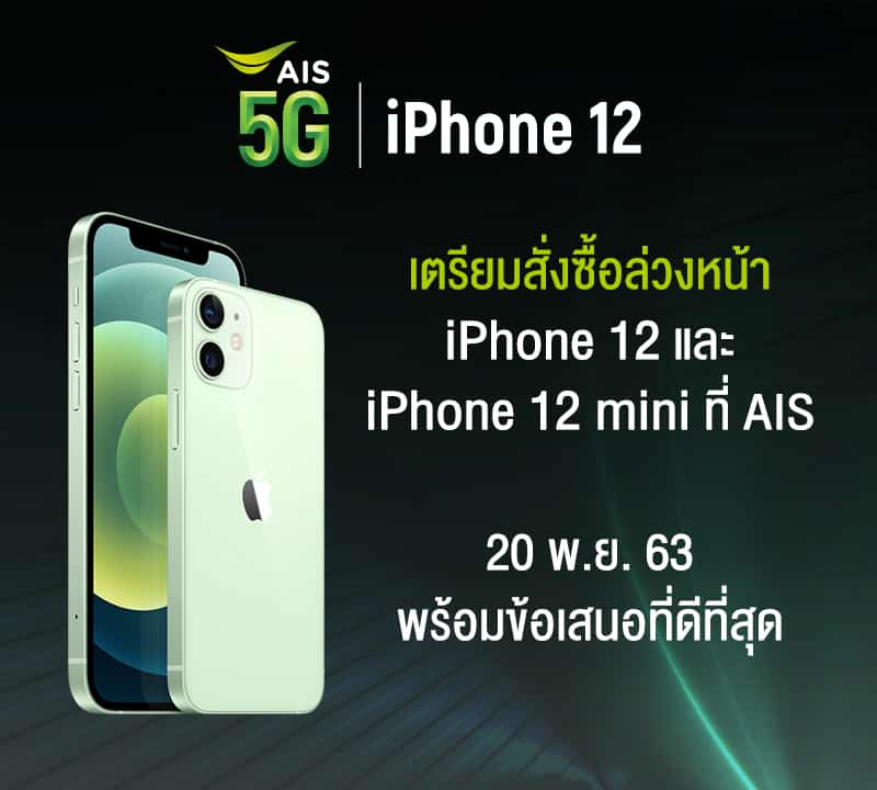รูป 201113 Pic 03 Press Statement AIS 5G iPhone 1 ประกอบเนื้อหา AIS 5G เตรียมวางจำหน่าย iPhone 12 ใหม่