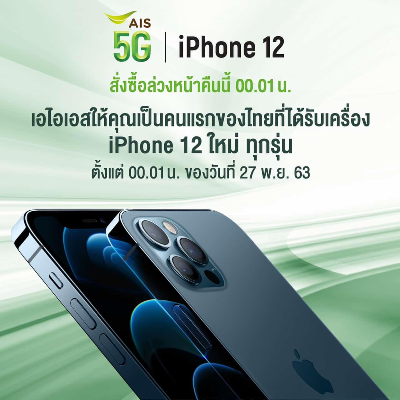รูป 201119 Pic AIS 5G to Offer All iPhone 12 models with Orders Starting on November 20 ประกอบเนื้อหา iPhone AIS 5G เตรียมวางจำหน่าย iPhone 12 ทุกรุ่น โดยสามารถเริ่มสั่งซื้อได้ในวันที่ 20 พฤศจิกายน