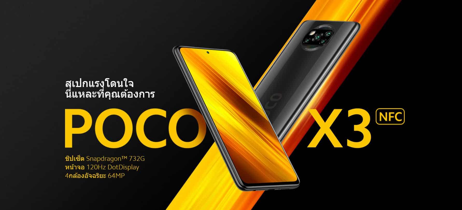 รูป 2020 11 05 10 41 30 ประกอบเนื้อหา POCO X3 NFC ชิป Snapdragon 732G ราคาเริ่มต้น 6,999 บาท