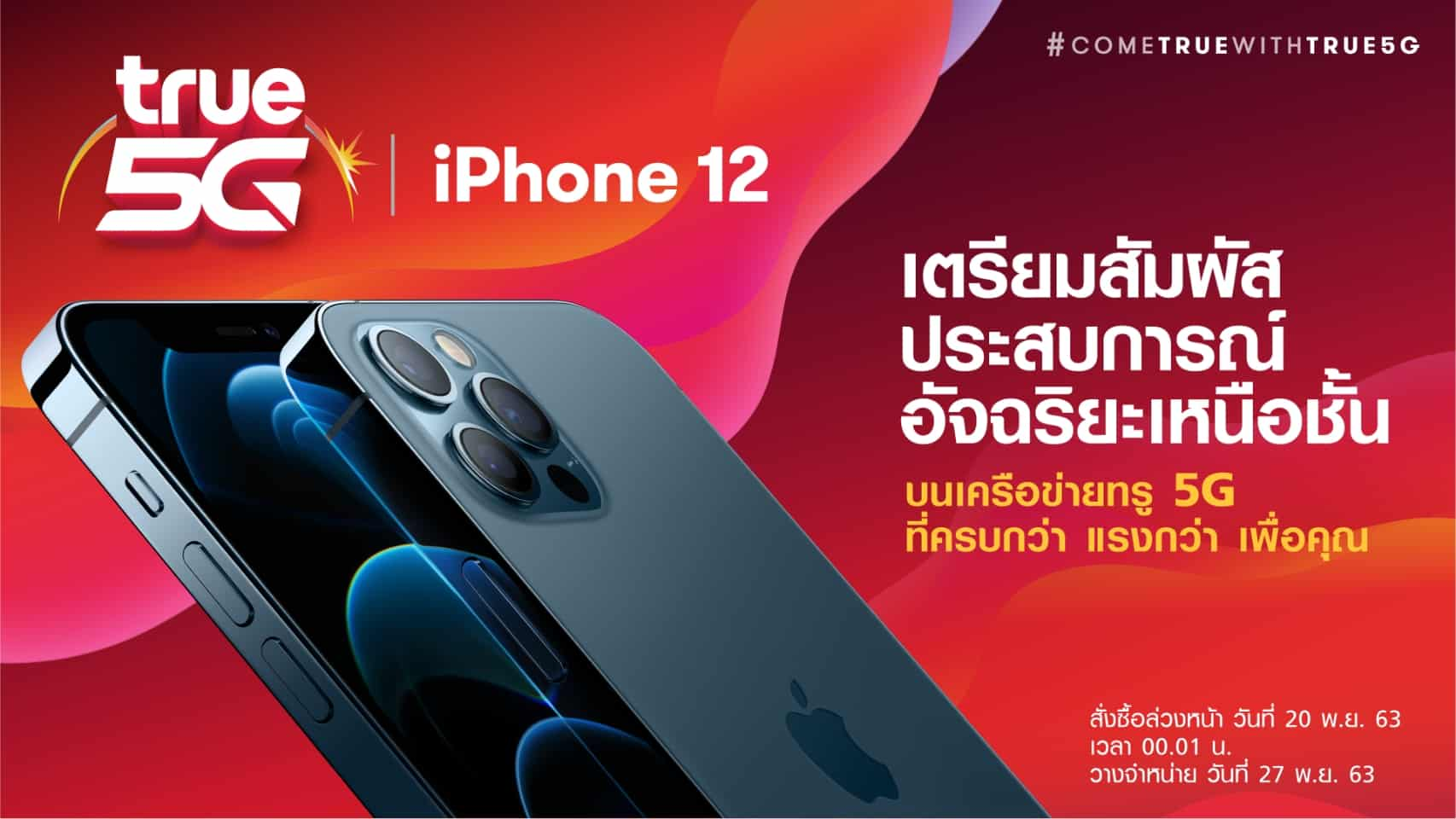รูป TMH iPhone 12 5 ประกอบเนื้อหา ทรูมูฟ เอช เตรียมวางจำหน่าย iPhone 12 ใหม่ 20 พฤศจิกายน