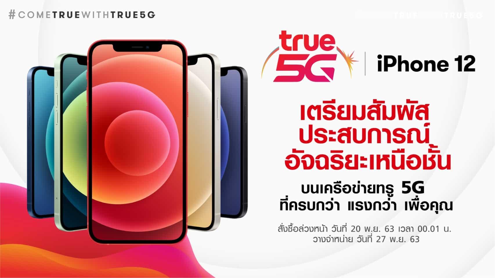 รูป TMH iPhone 12 8 ประกอบเนื้อหา ทรูมูฟ เอช เตรียมวางจำหน่าย iPhone 12 ใหม่ 20 พฤศจิกายน