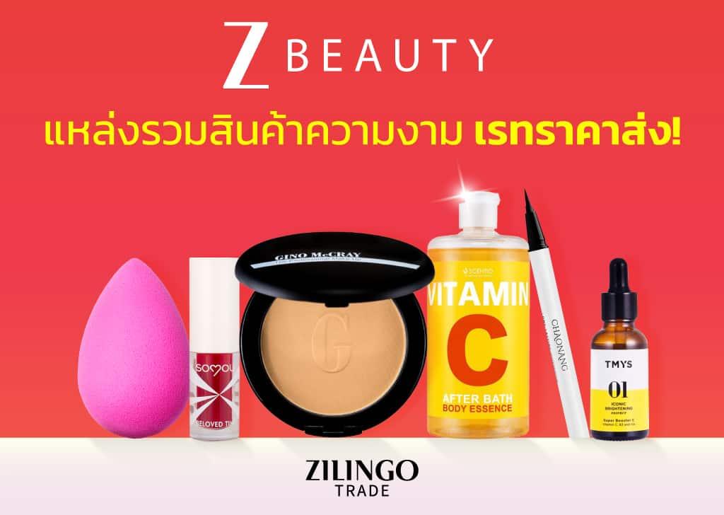 Z-Beauty-PR_FEB21.jpg