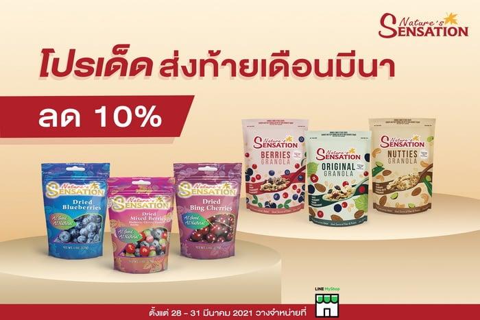 รูป 210322 NS 6x4 pp L1qyhxrc7g8Y ประกอบเนื้อหา Nature's Sensation offers March-end promotion for snack lovers