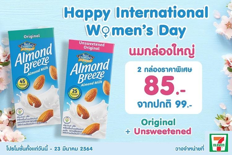 BDTH_mar2021_PR_womenday_4x6-Copy.jpg