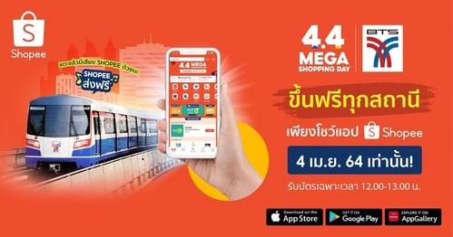 """รูป Main KV Final 1 ประกอบเนื้อหา มันส์ใหญ่มาก! """"ช้อปปี้"""" เหมาบัตรให้ผู้โดยสารขึ้นบีทีเอสฟรีทั่วกรุงครั้งแรกในไทย ดีเดย์ 4 เดือน 4 ฉลองแคมเปญ """"Shopee 4.4 Mega Shopping Day"""""""